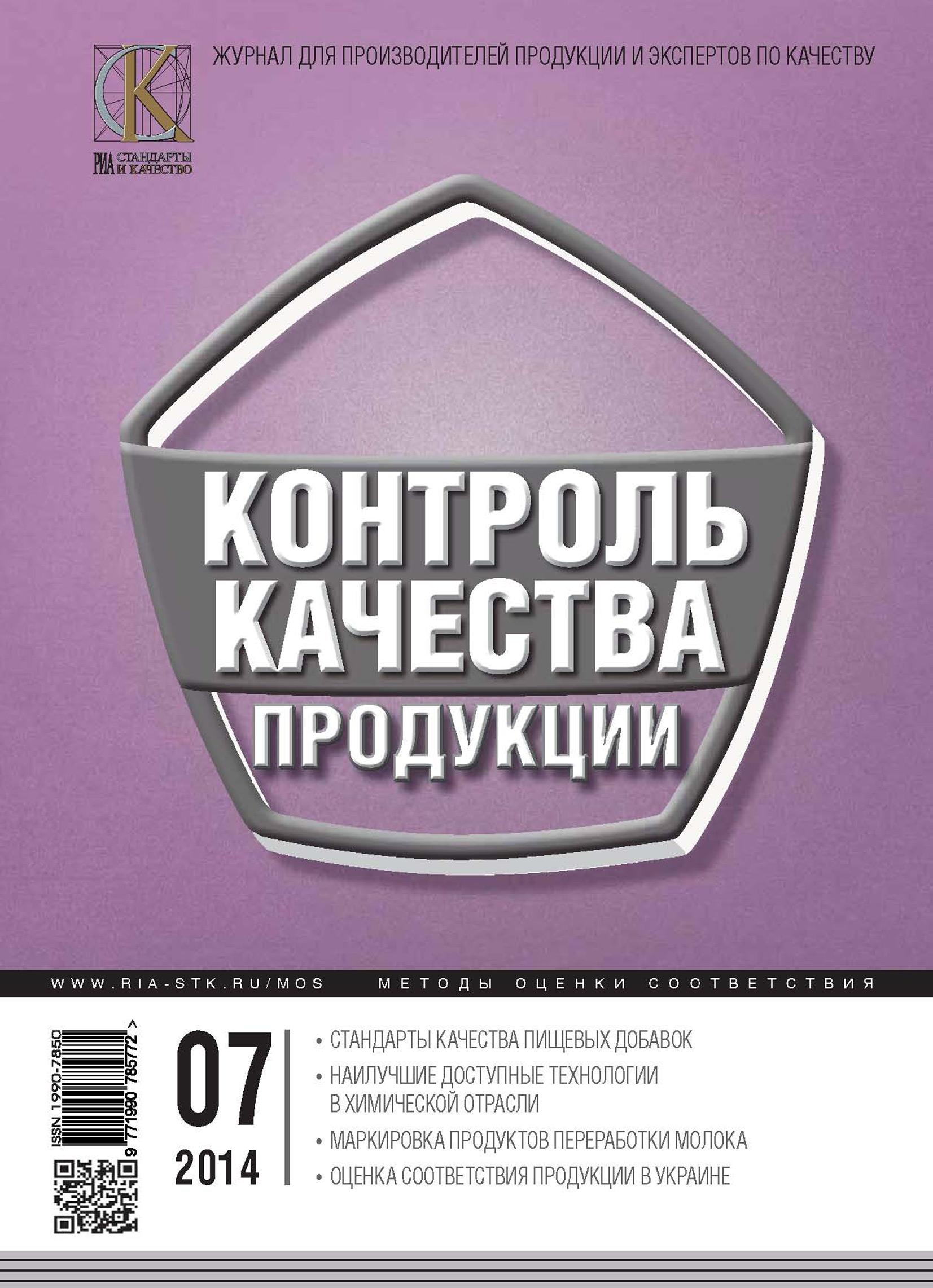 Контроль качества продукции № 7 2014