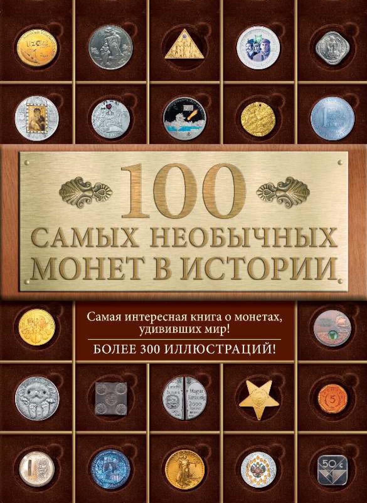 100самых необычных монет в истории