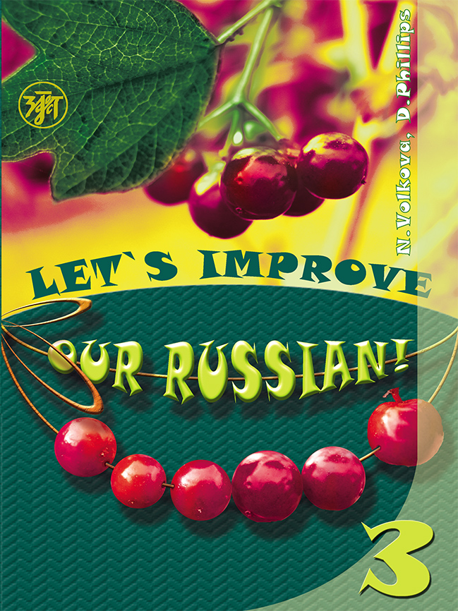 Улучшим наш русский! Часть 3 / Let's improve our Russian! Step 3