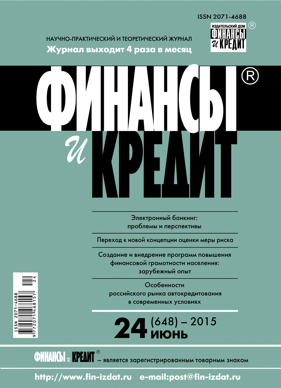 Финансы и Кредит № 24 (648) 2015