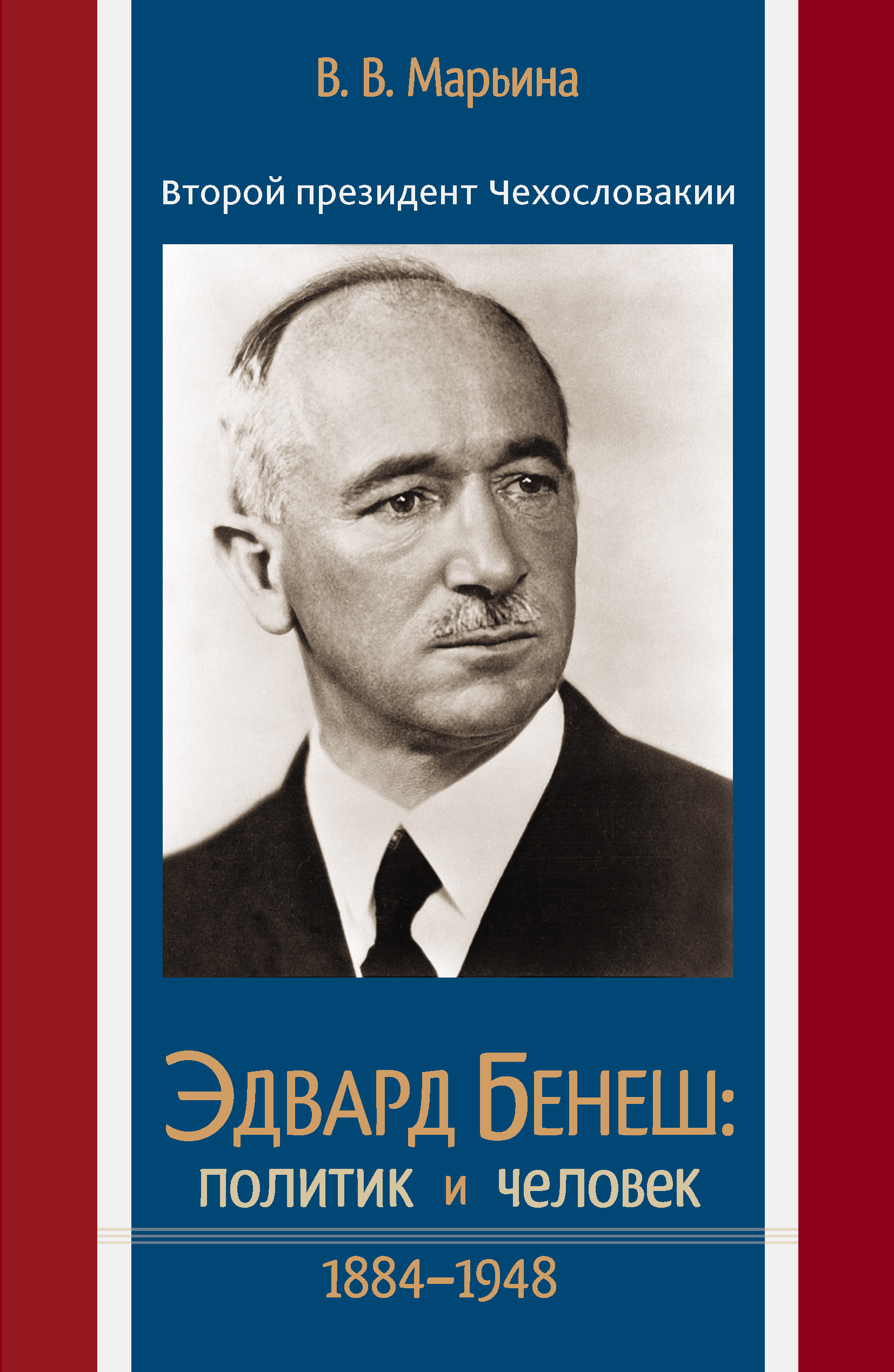 Валентина Марьина «Второй президент Чехословакии Эдвард Бенеш: политик и человек. 1884–1948»