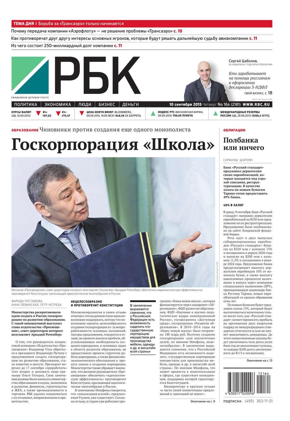 Ежедневная деловая газета РБК 164-2015