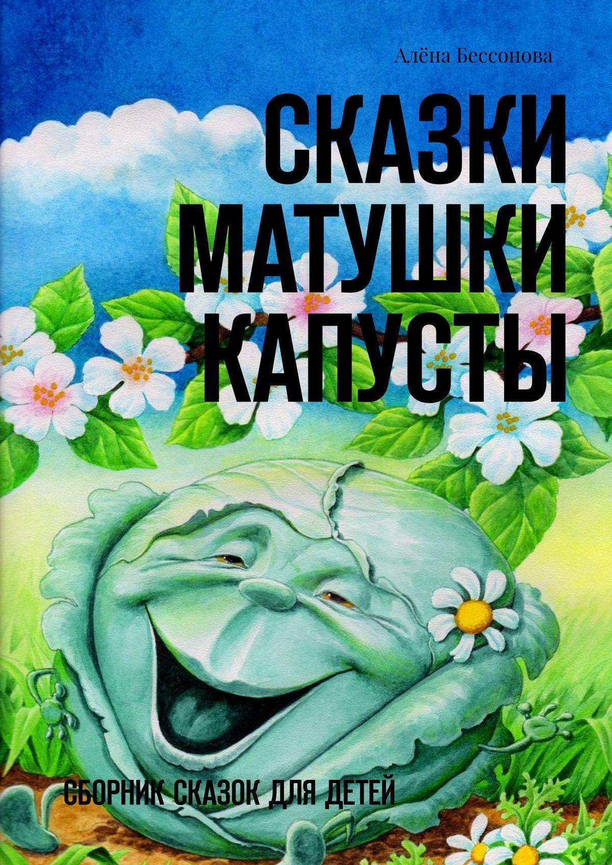 Сказки матушки Капусты. Сборник сказок для детей