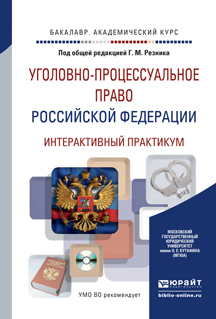 Уголовно-процессуальное право Российской Федерации. Интерактивный практикум + CD. Учебное пособие для академического бакалавриата
