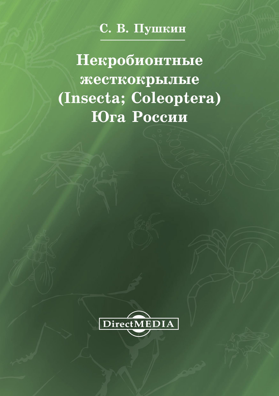 Некробионтные жесткокрылые (Insecta; Coleoptera) Юга России