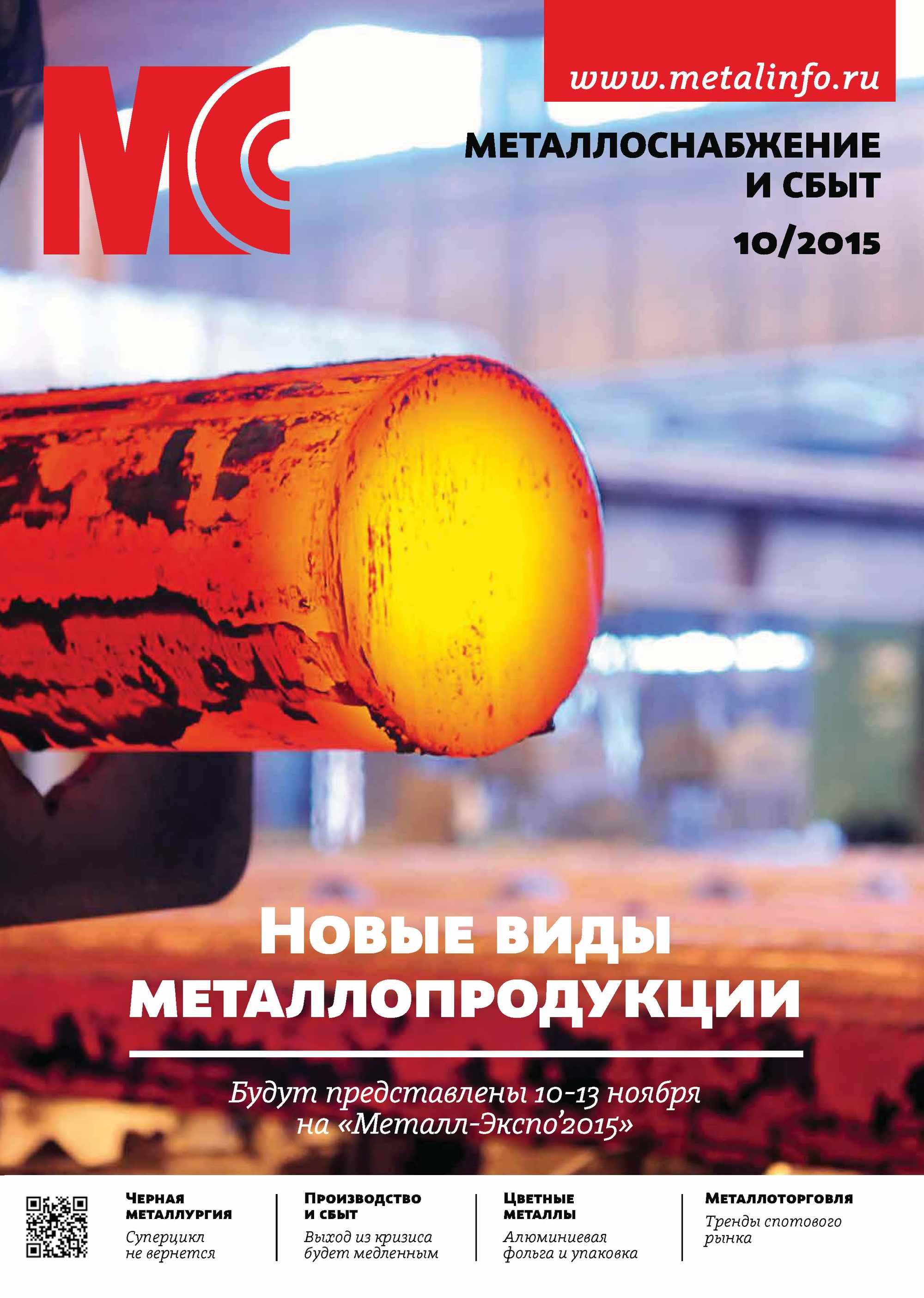 Металлоснабжение и сбыт №10/2015