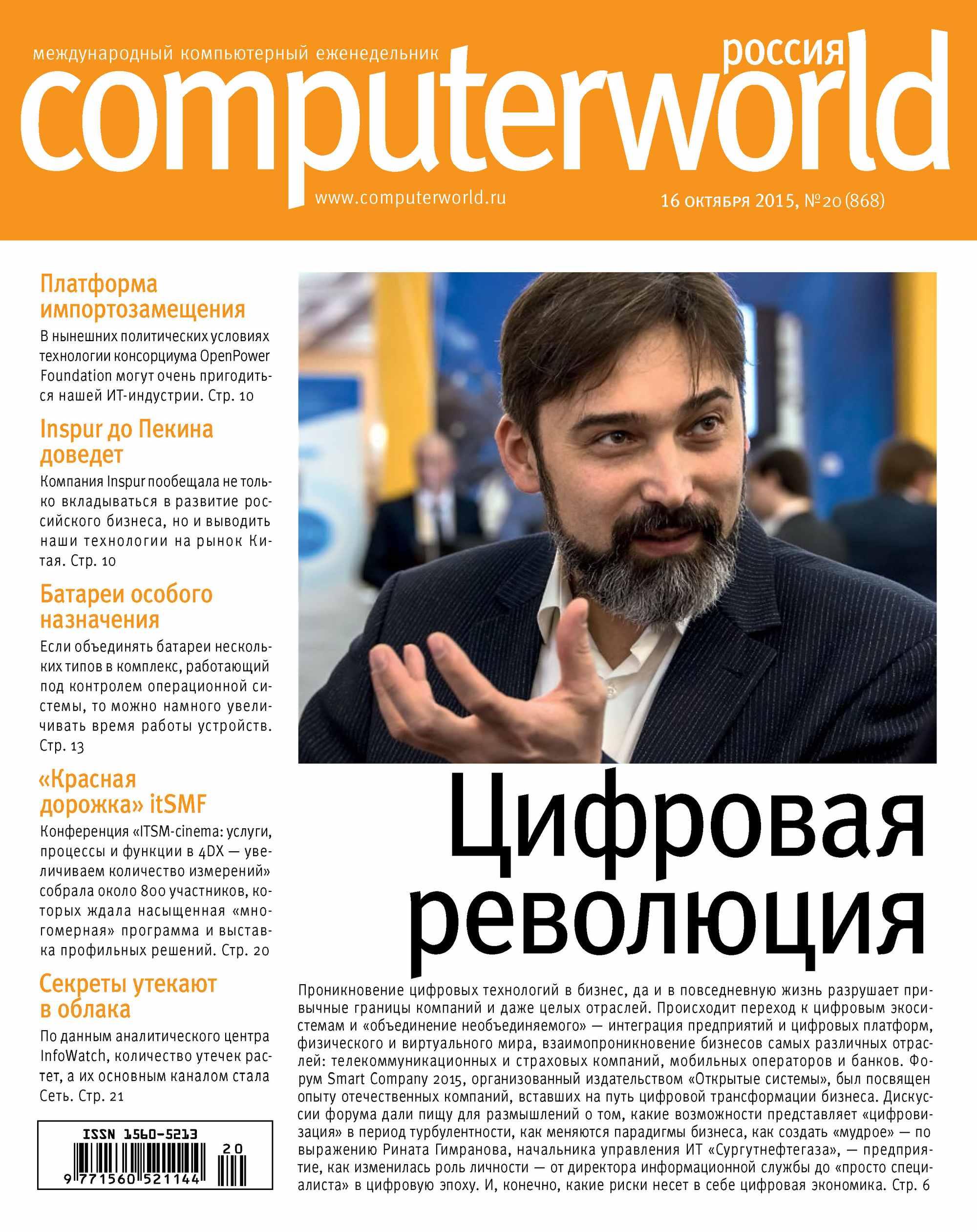 Журнал Computerworld Россия №20/2015