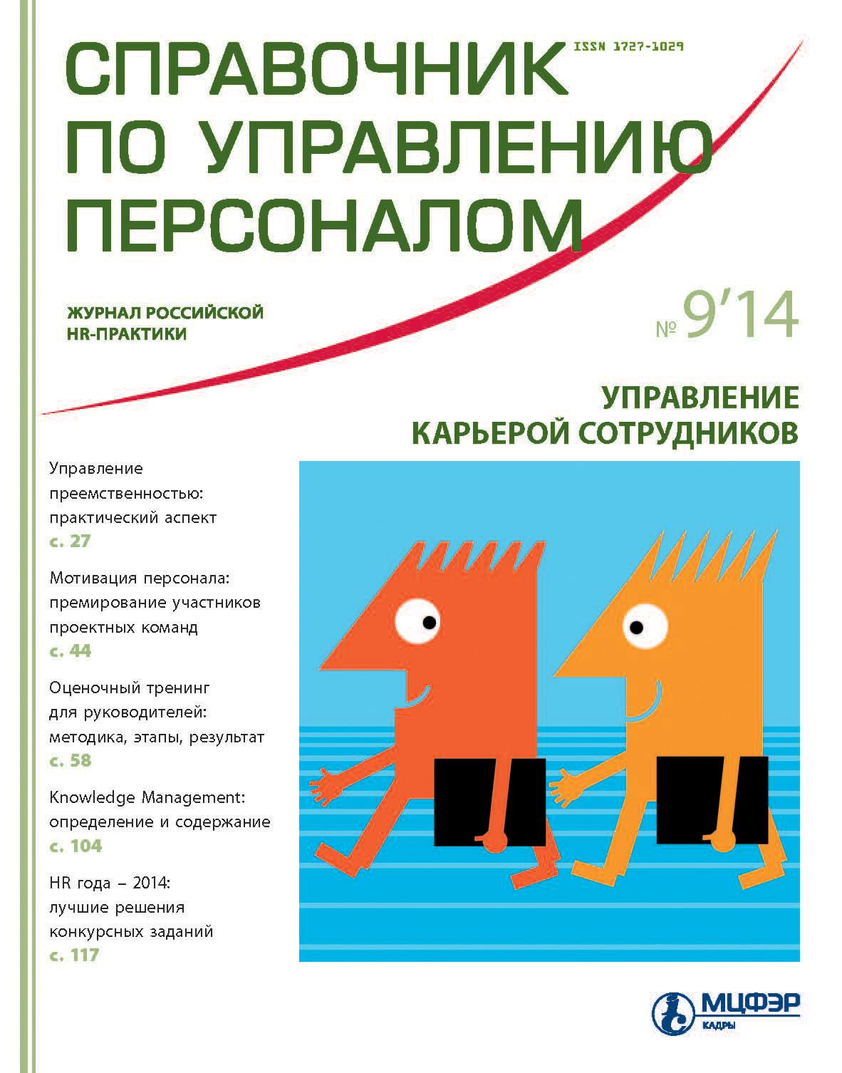 Справочник по управлению персоналом № 9 2014