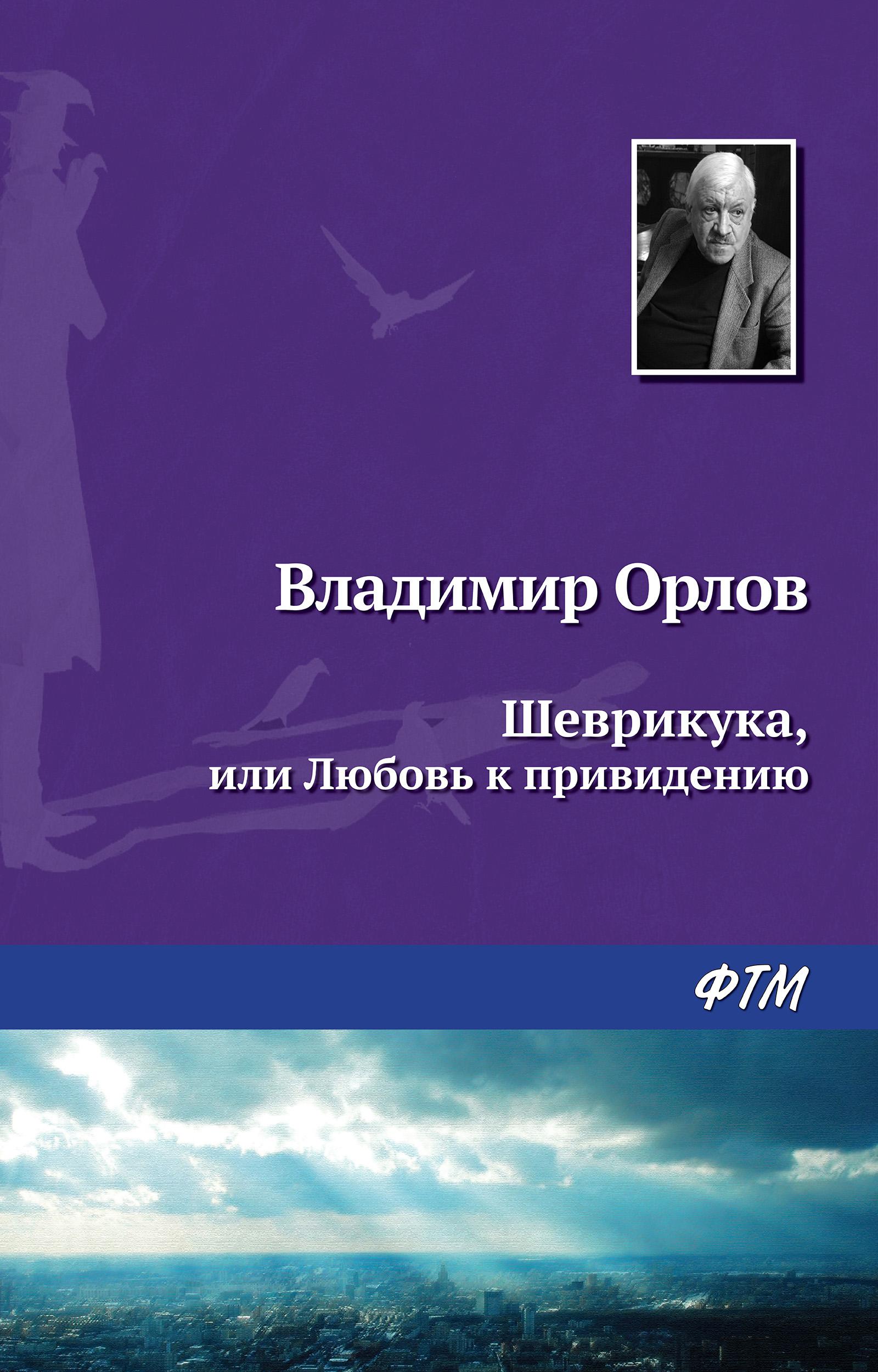 Владимир Орлов «Шеврикука, или Любовь к привидению»