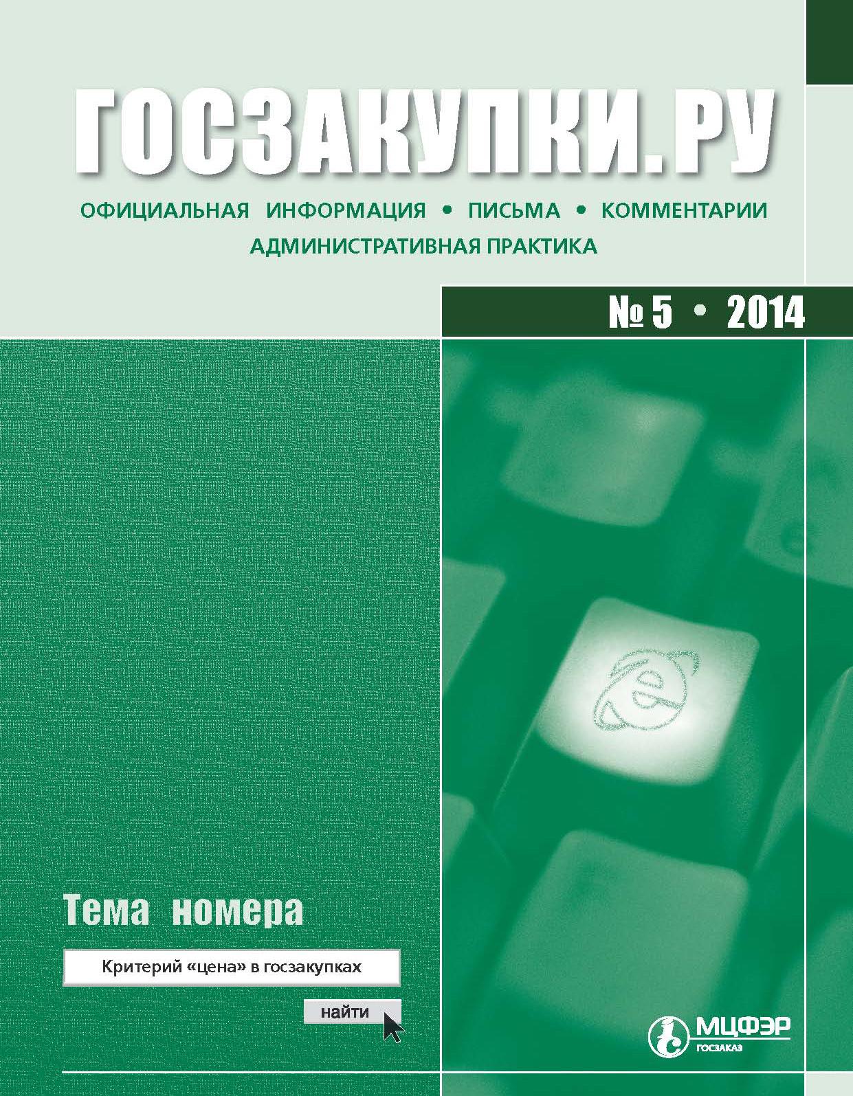 Госзакупки.ру № 5 2014