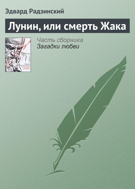 Эдвард Радзинский «Лунин, или смерть Жака»