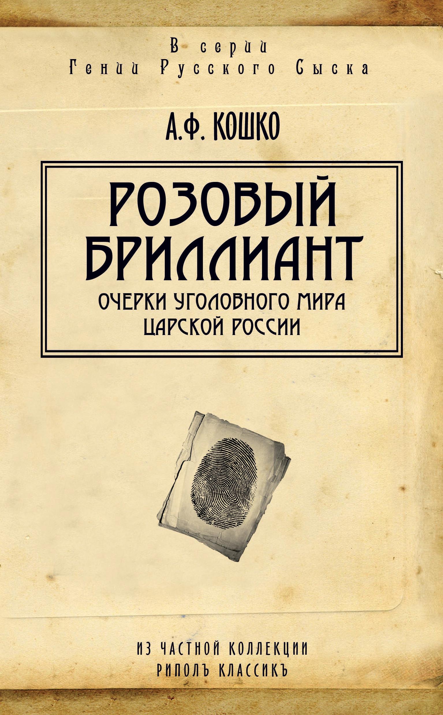 Розовый бриллиант. Очерки уголовного мира царской России (сборник)