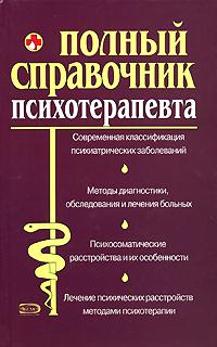 Справочник психотерапевта
