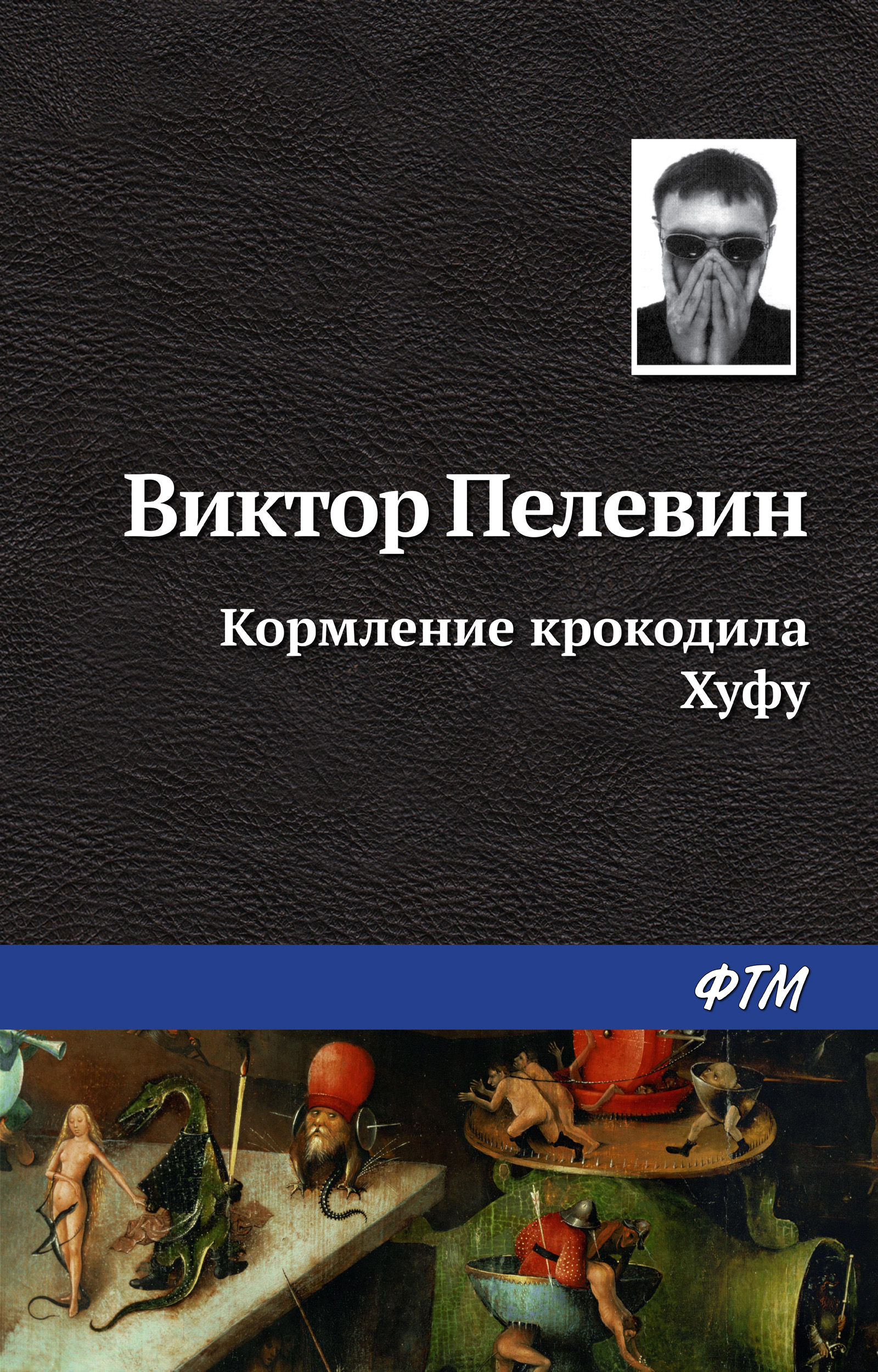 Виктор Пелевин «Кормление крокодила Хуфу»