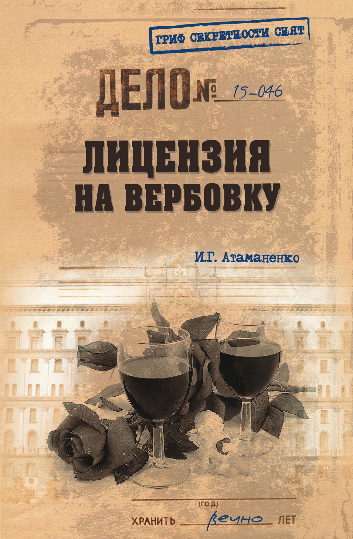 Игорь Атаманенко «Лицензия на вербовку»
