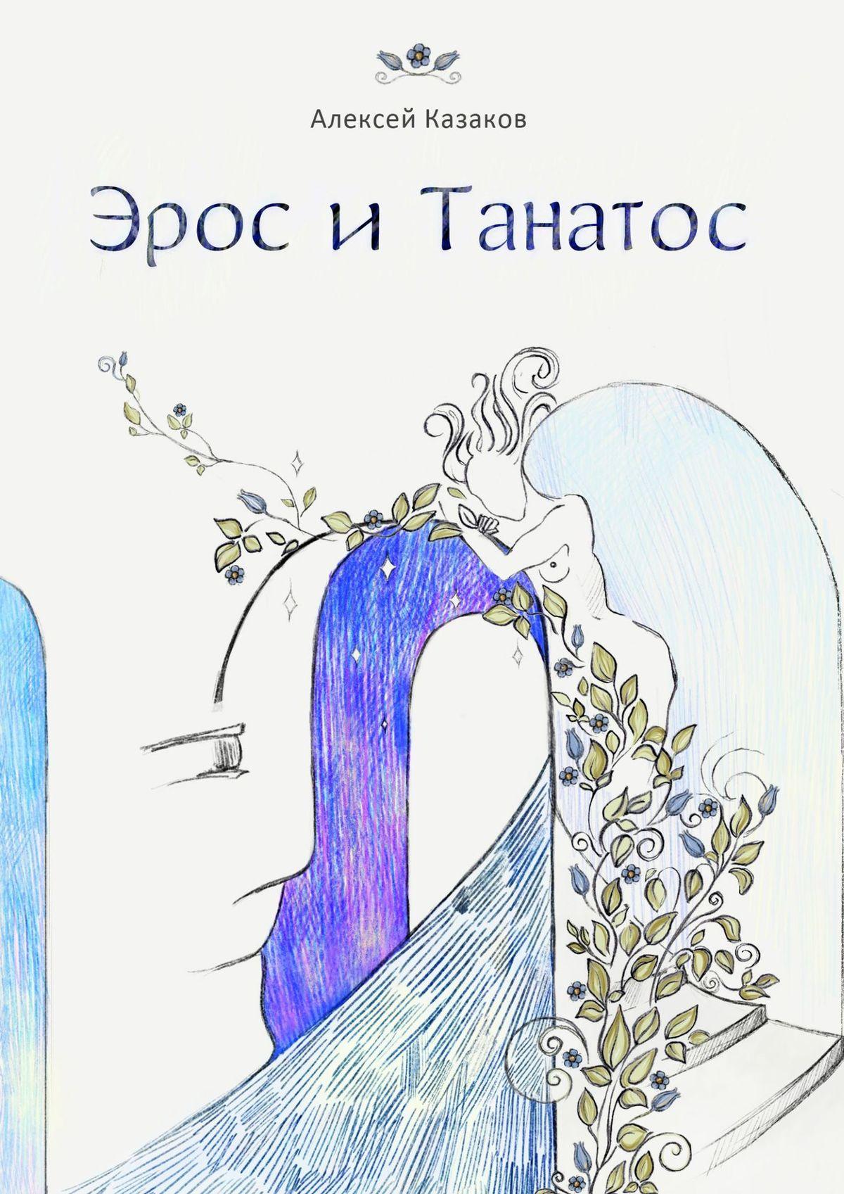 Эрос иТанатос. 20историй опереплетениях любви исмерти