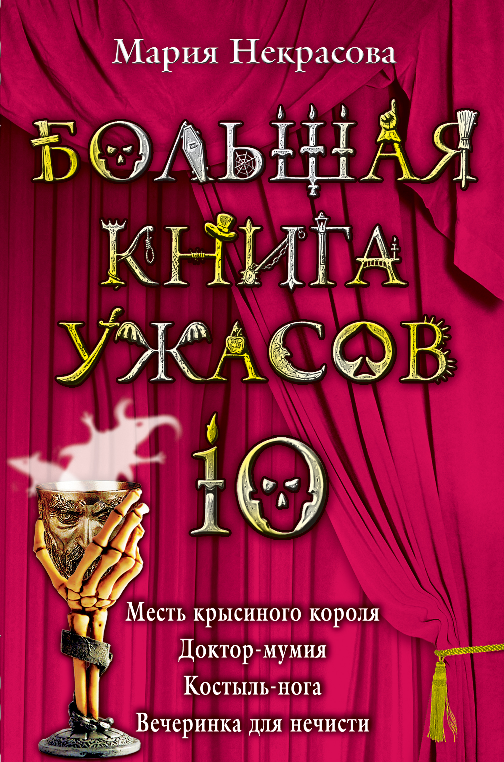 Большая книга ужасов – 10 (сборник)