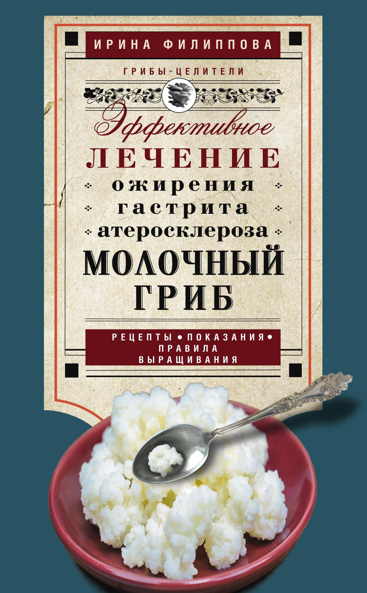 Ирина Филиппова «Молочный гриб. Эффективное лечение ожирения, гастрита, атеросклероза…»