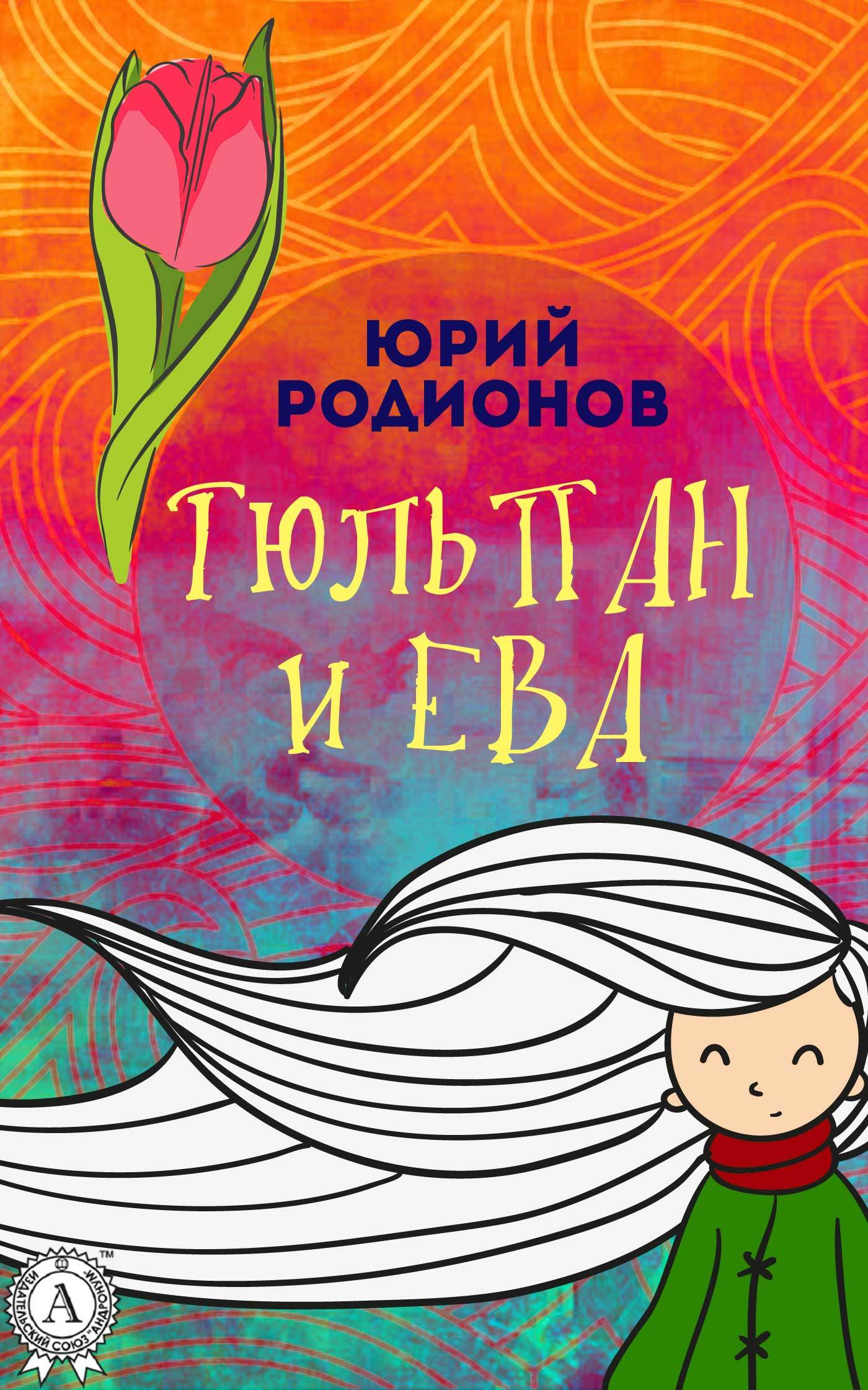 Юрий Родионов «Тюльпан и Ева»