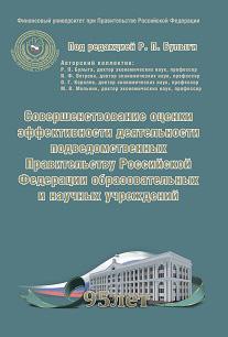 Совершенствование оценки эффективности деятельности подведомственных Правительству Российской Федерации образовательных и научных учреждений