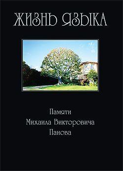 Жизнь языка: Памяти М.В. Панова