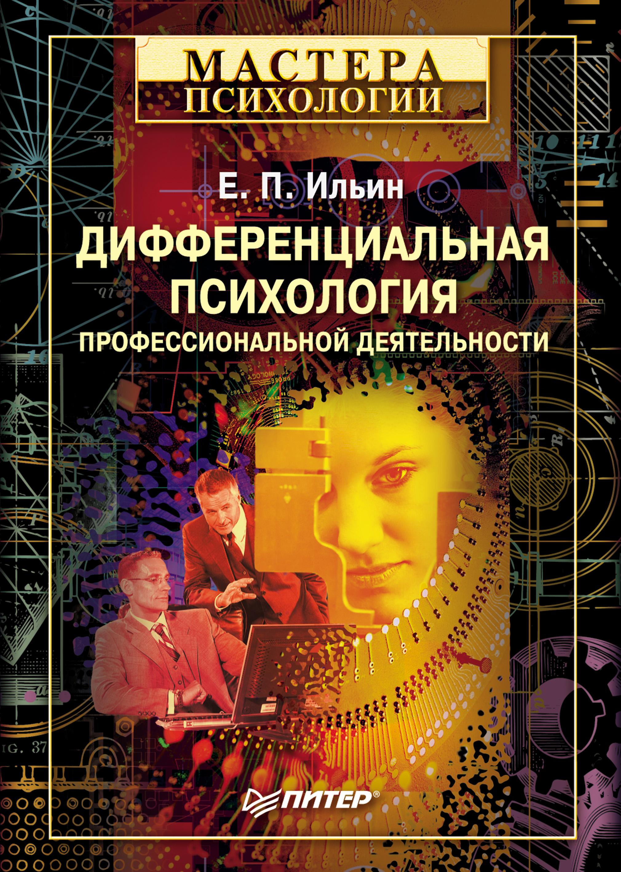 Евгений Ильин «Дифференциальная психология профессиональной деятельности»