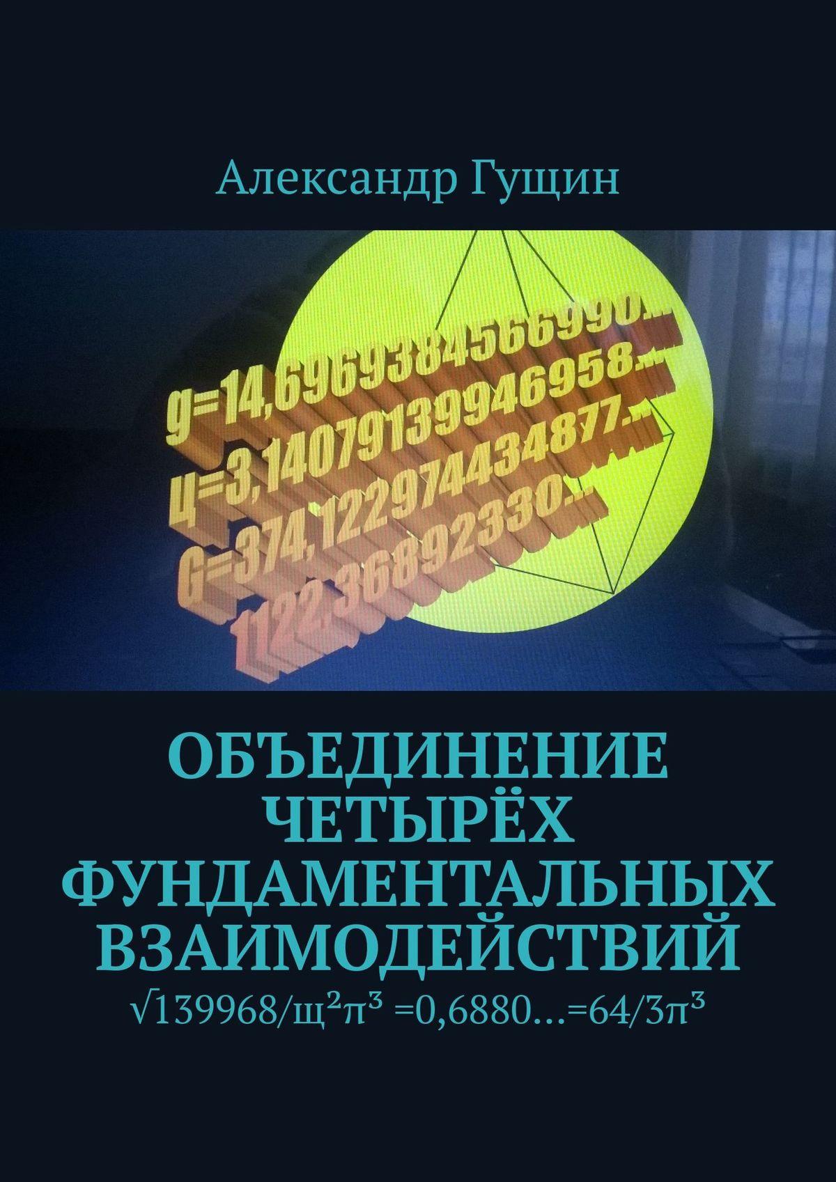 Объединение четырёх фундаментальных взаимодействий. Цифровая структура атомов химических элементов