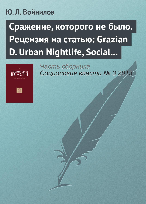 Сражение, которого не было. Рецензия на статью: Grazian D. Urban Nightlife, Social Capital, and the Public Life of Cities // Sociological Forum. 2009. Vol. 24. No. 4. P. 908–917