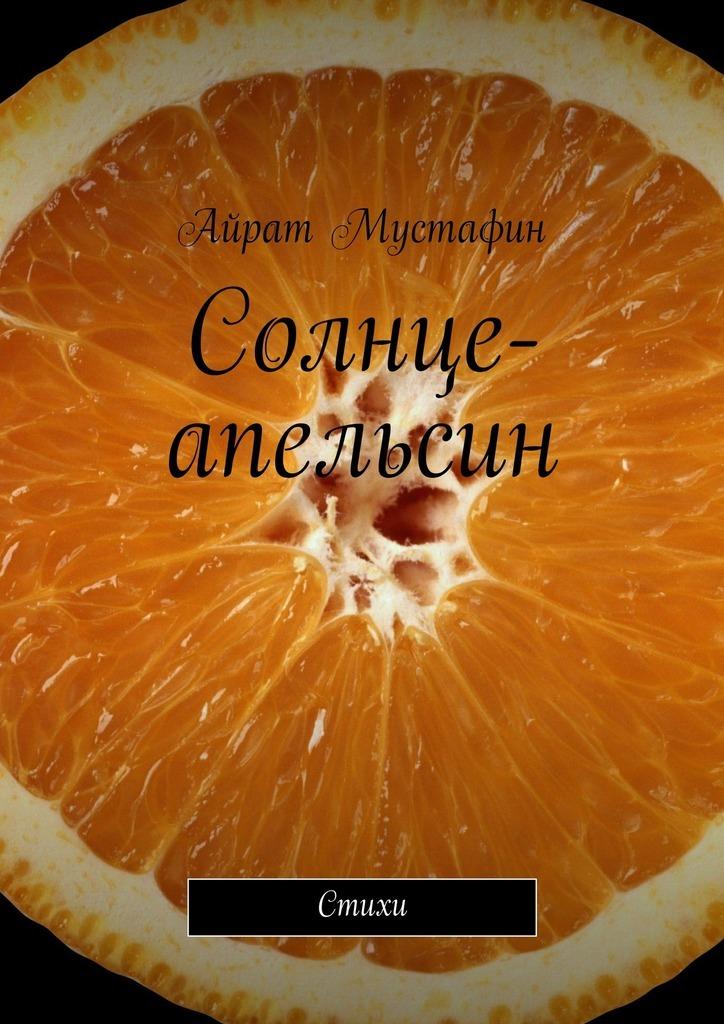 Солнце-апельсин. Стихи