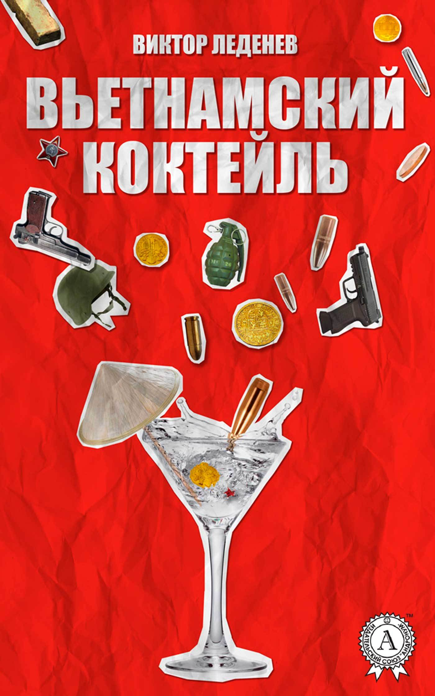 Виктор Леденев «Вьетнамский коктейль»