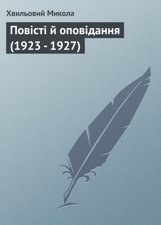 Повісті й оповідання (1923 - 1927)