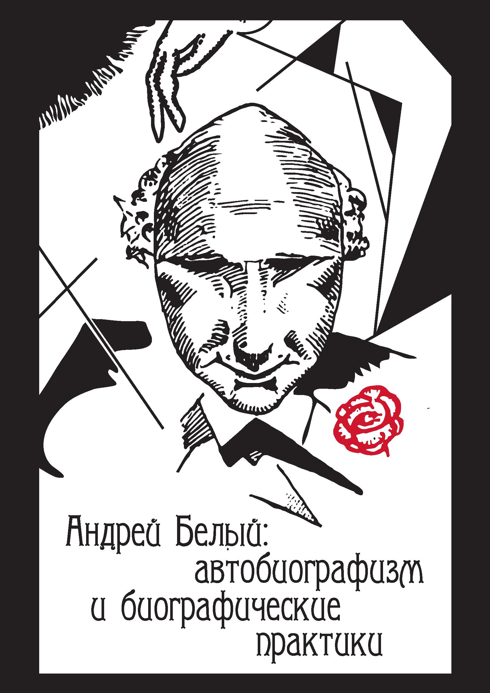 Андрей Белый: автобиографизм и биографические практики