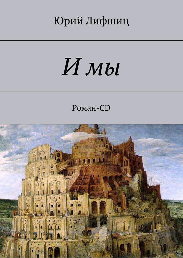 Имы. Роман-CD