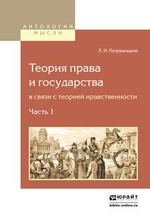 Теория права и государства в связи с теорией нравственности в 2 ч. Часть 1