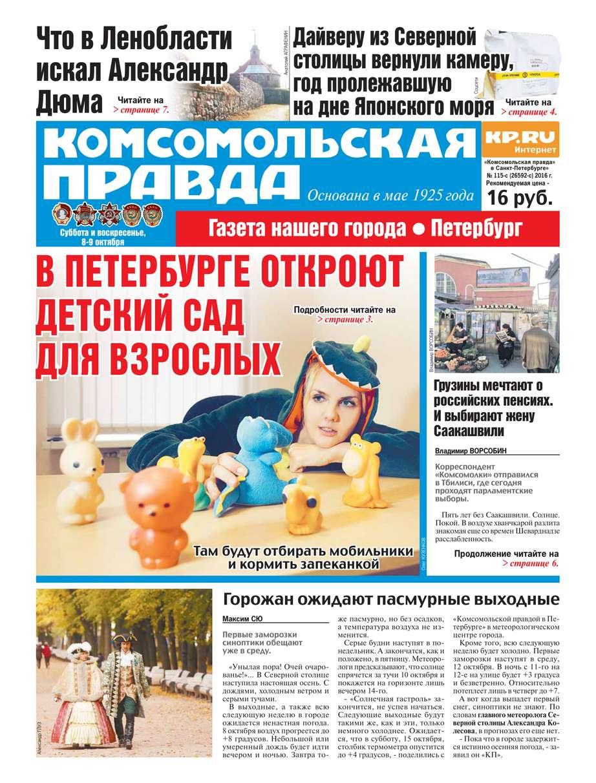 Комсомольская правда. Санкт-Петербург 115с-2016