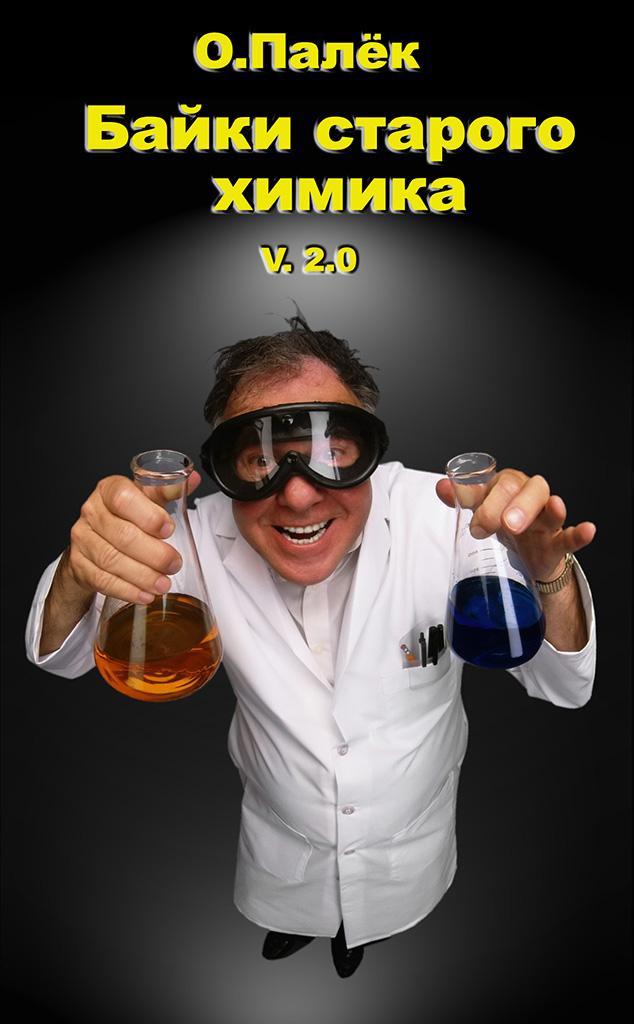 Байки старого химика v.2.0