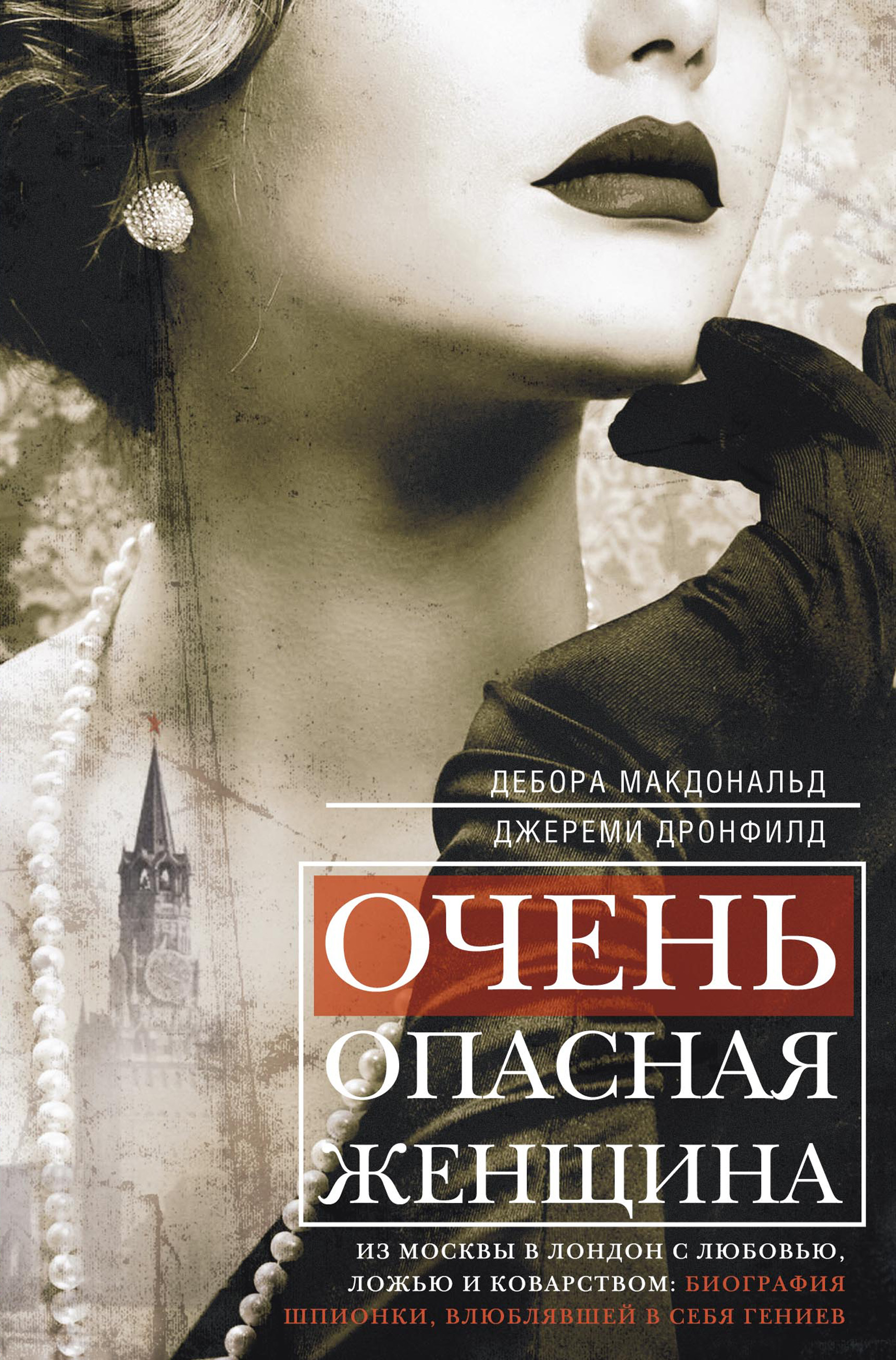 Дебора Макдональд, Джереми Дронфилд «Очень опасная женщина. Из Москвы в Лондон с любовью, ложью и коварством: биография шпионки, влюблявшей в себя гениев»