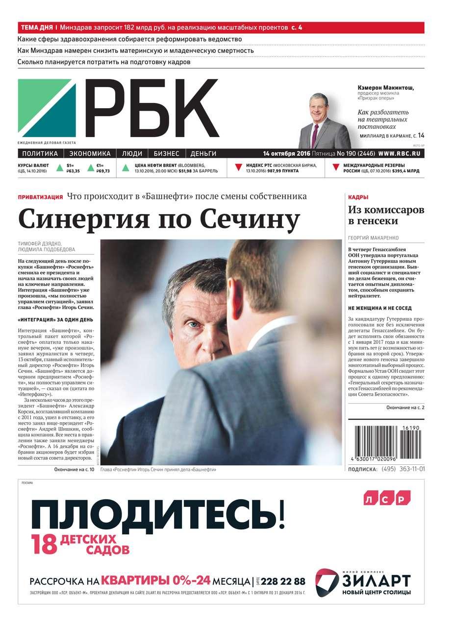 Ежедневная деловая газета РБК 190-2016