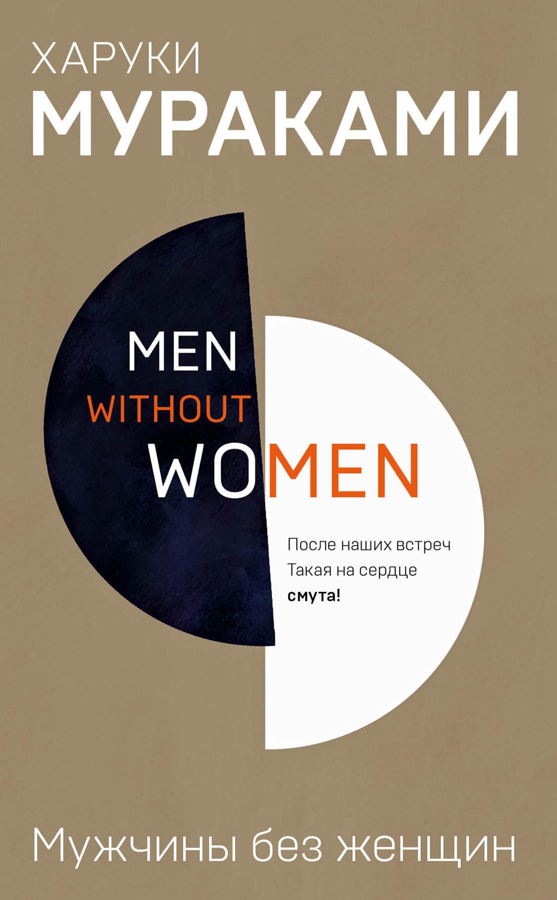 Харуки Мураками «Мужчины без женщин (сборник)»