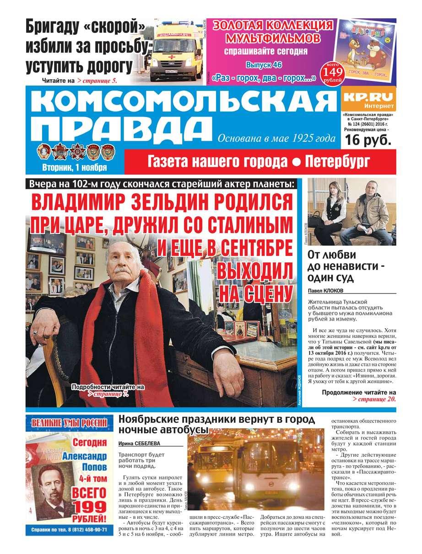 Комсомольская правда. Санкт-Петербург 124-2016