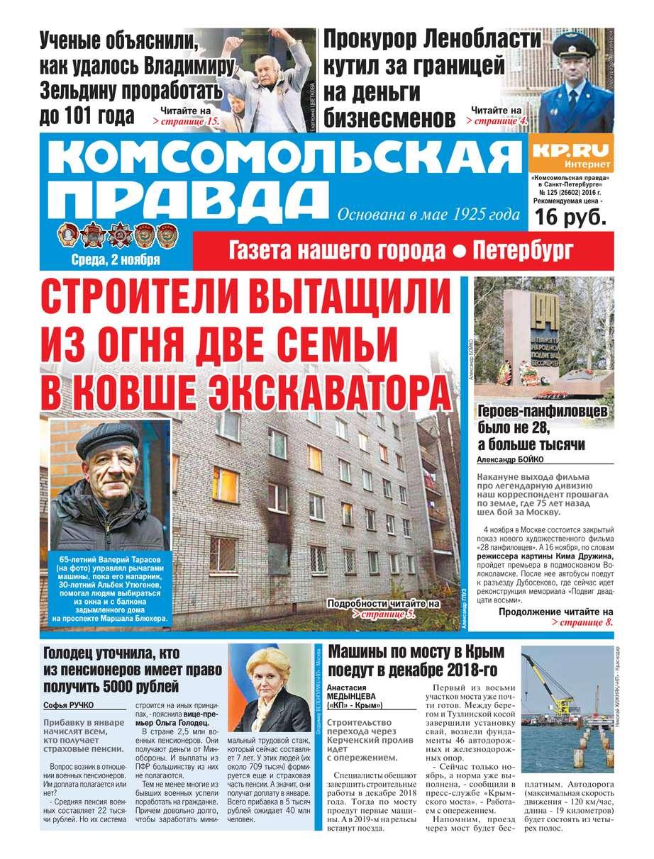 Комсомольская правда. Санкт-Петербург 125-2016