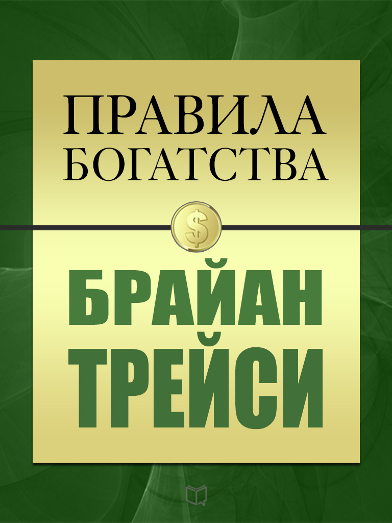 Джон Грэшем, Брайан Трейси «Правила богатства. Брайан Трейси»