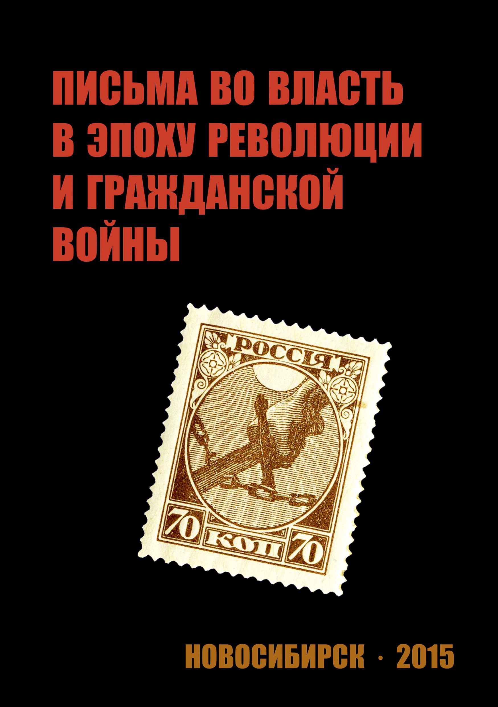 Письма во власть в эпоху революции и гражданской войны (март 1917 – ноябрь 1919 г.).