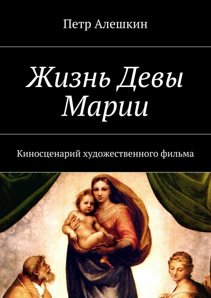Жизнь Девы Марии. Киносценарий художественного фильма