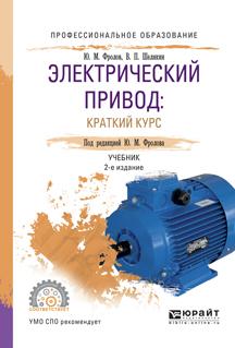 Электрический привод: краткий курс 2-е изд., испр. и доп. Учебник для СПО