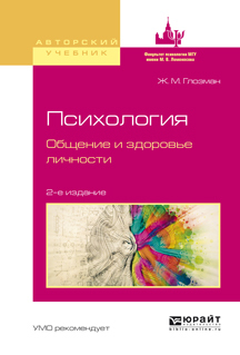 Психология. Общение и здоровье личности 2-е изд., испр. и доп. Учебное пособие для бакалавриата и магистратуры