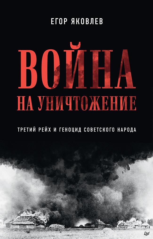 Война на уничтожение. Что готовил Третий рейх для России