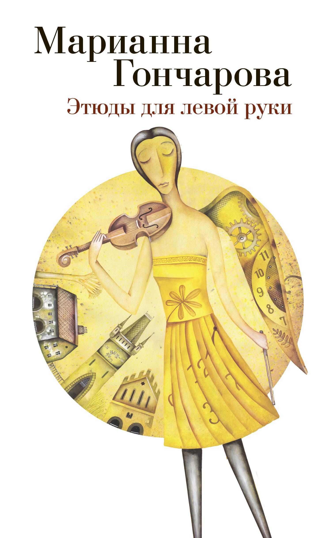 Этюды для левой руки (сборник)