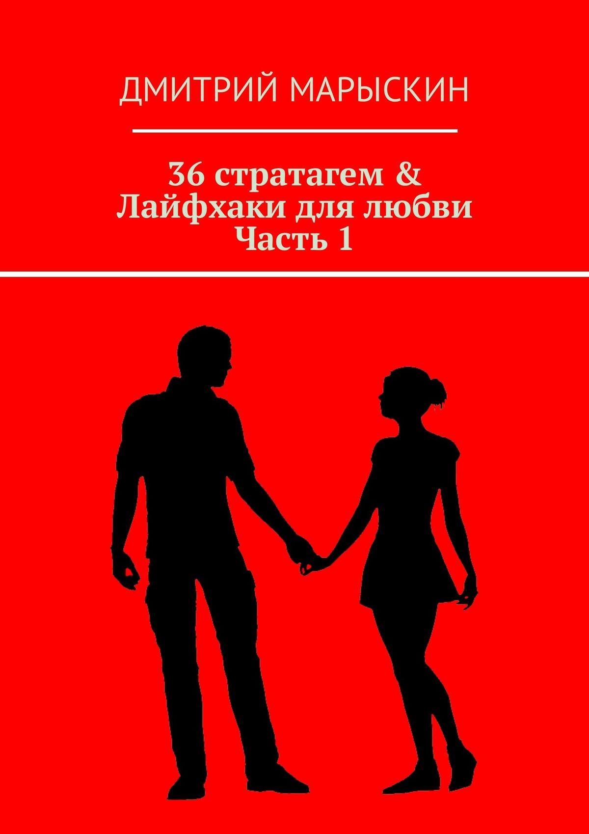 36стратагем&Лайфхаки для любви. Часть 1