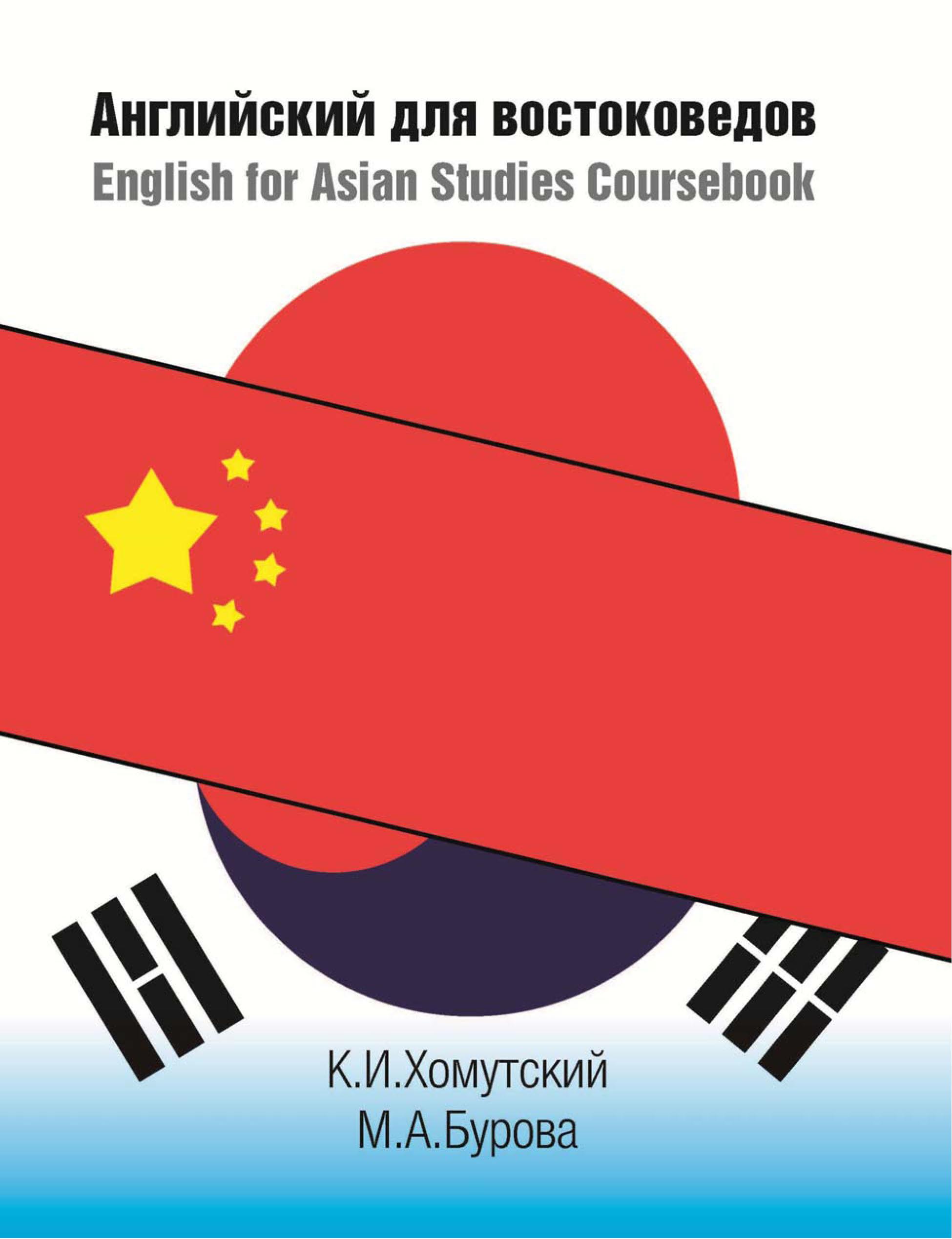 Английский для востоковедов / English for Asian Studies Coursebook